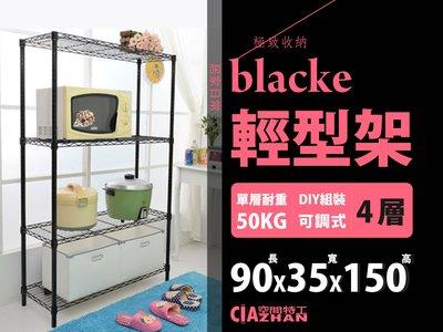 空間特工 烤漆黑輕型四層置物架(90x35x150cm)波浪架 鐵力士架 鐵架 層架 書架 LB9035C4