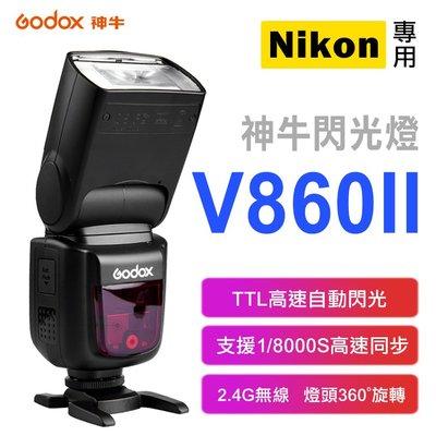 團購網@神牛 V860II 閃光燈 V860 二代 尼康 Nikon TTL自動測光 1/8000S高速同步 無線離閃