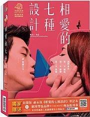 <<影音風暴>>(全新電影1506)相愛的七種設計  DVD  全116分鐘(下標即賣)48