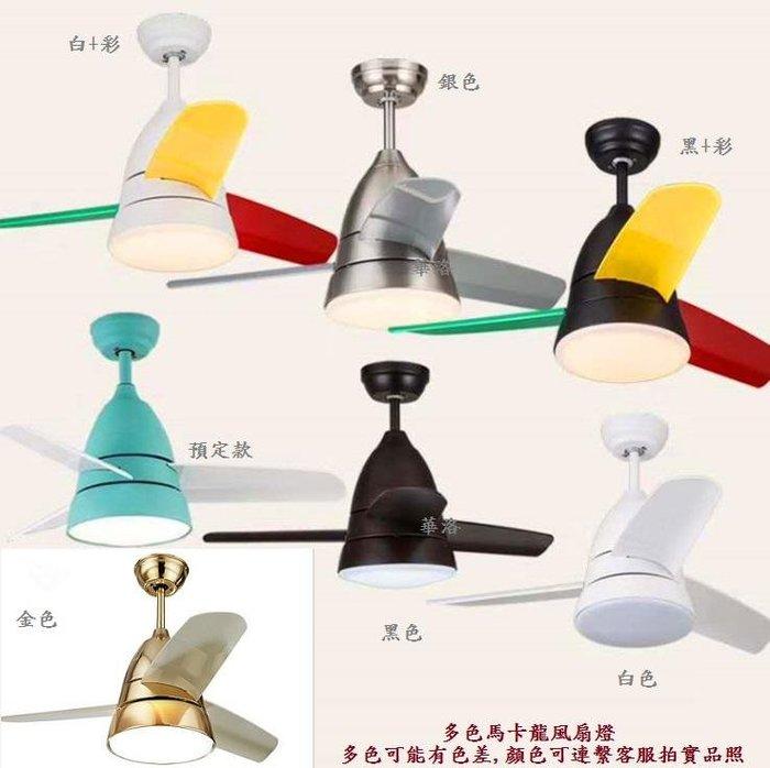多色馬卡龍搖控風扇燈.36吋含LED晶片僅2980元,110V風扇燈.多色可選 GS3601