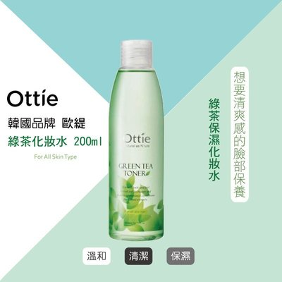 韓國品牌 綠茶保濕化妝水 200ml