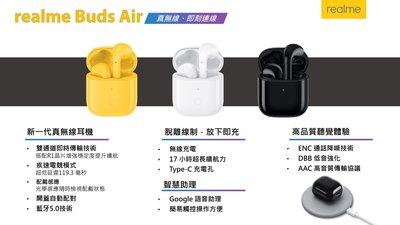 (台中手機GO)首款支援電競realme Buds Air真無線藍牙耳機