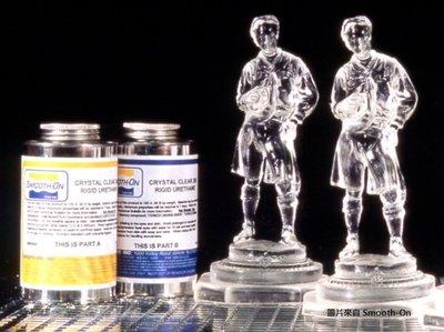 美國 Smooth-On  Crystal Clear 200 超透明 抗UV 樹脂