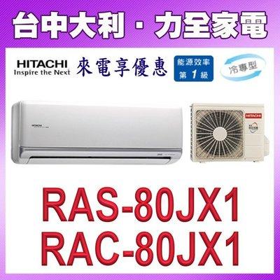 【 台中大利】【日立冷氣】高效頂級冷氣【RAS-80JX1/RAC-80JX1】安裝另計 來電享優惠