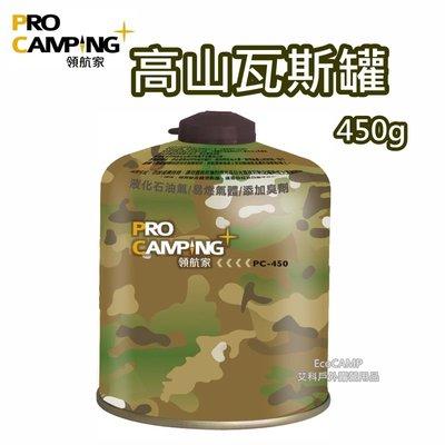 領航家 ProCamping 高山瓦斯罐 450g〈PC-450〉《EcoCamp艾科露營戶外用品│中壢》