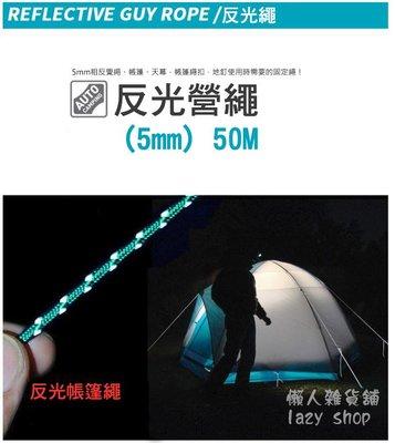 《懶人雜舖》加粗5mm 反光營繩   綑綁繩 置物繩 固定繩 超強拉力 營繩  5mm*50m