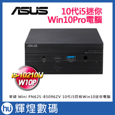 華碩 Mini PN62S-B5096ZV 商用迷你電腦 i5-10210U/8G/256G Win10Pro附鍵鼠組