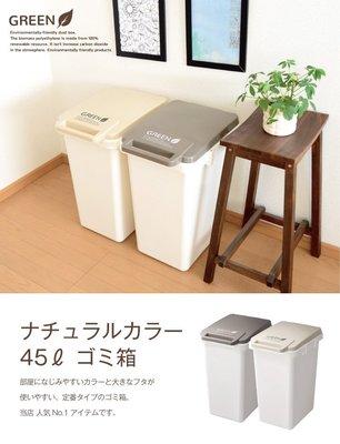 日本製【RISU】H&H歐風連結式環保垃圾桶 45L