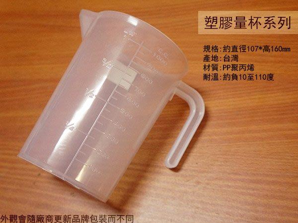 :::建弟工坊:::PP聚丙烯 塑膠量杯 1000ml 台灣製造 1000cc