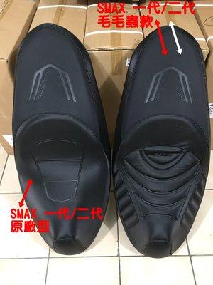 【貝爾摩托車精品店】MTRT 沙發 坐墊 座墊 毛毛蟲 軟度讚 買斷 免交換 FORCE SMAX SMAX ABS