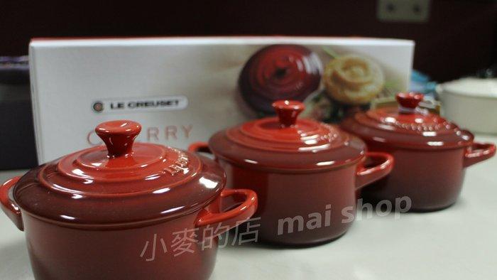 【小麥的店】現貨*法國 Le Creuset 迷你陶瓷圓烤盅 // 櫻桃紅// 三件禮盒組