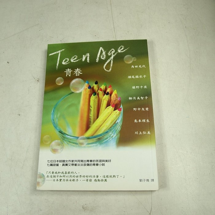 【懶得出門二手書】《TEEN AGE青春》ISBN:9861750002│方智│角田光代│七成新(32H14)