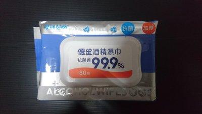 全新 優生 鋁箔包(附蓋)酒精溼紙巾 (抗菌) (加厚) (80抽) 高雄市