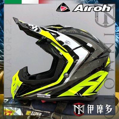 伊摩多※義大利 AIROH AVIATOR 2.2 WARNING 越野帽 AV22WA31 超輕量 附手提帽袋。瑩光黃
