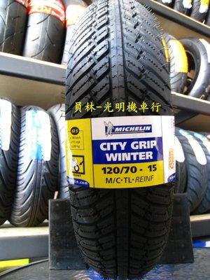 [彰化-員林] 米其林 CITY GRIP WINTER 晴雨胎 120/70-15 完工價2800元