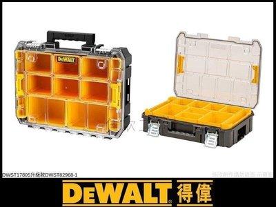 含稅[佳人有約]美國得偉DEWALT 變形金剛2.0 分類工具箱 零件工具箱【DWST17805 DWST82968-1