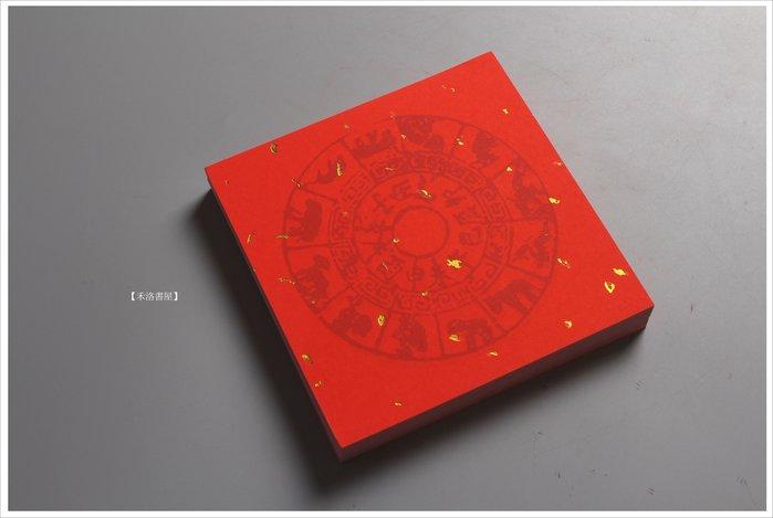 【禾洛書屋】春聯紙-抗UV灑金瓦當單字〈12生肖款〉(模造紙)(15cm×15cm)250對500張