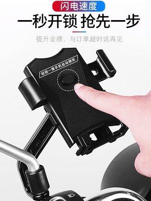 那家小屋-摩托車手機架自行車外賣用手機導航支架電瓶電動騎行手機車載支架(規格不同 價格須改)