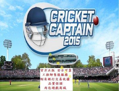 PC版 PC 肉包遊戲 STEAM 板球隊長2015 Cricket Captain 2015