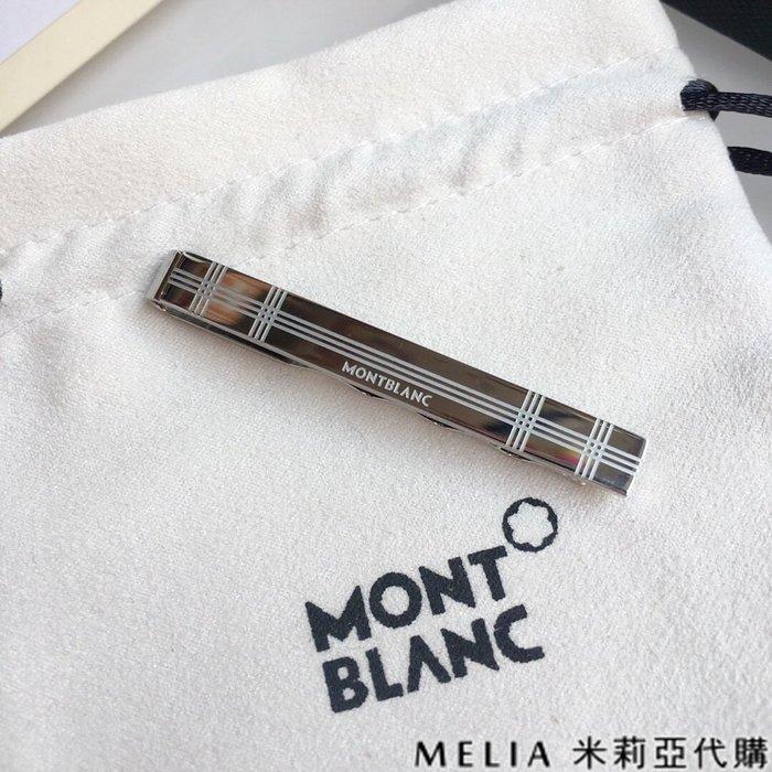 Melia 米莉亞代購 商城特價 數量有限 每日更新 19ss Montblanc 萬寶龍 領帶夾 西裝夾 精鋼材質