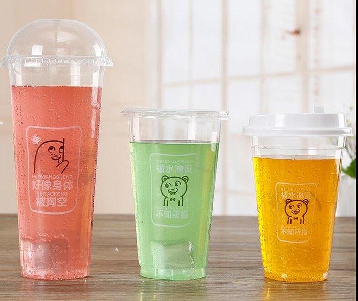 888利是鋪-90口徑奶茶杯子塑膠杯子果汁杯一次性杯帶蓋飲料杯透明水果杯整箱#奶茶杯