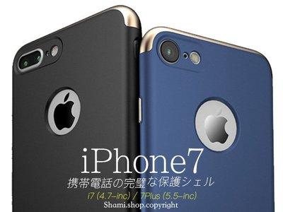 【PH636】超薄全包覆 iPhone 7 5 5S SE 6 6S Plus i7 金屬質感保護套 手機殼 保護殼 套