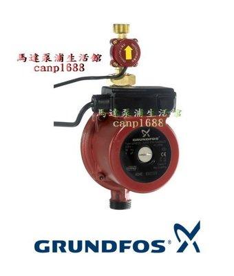 Grundfos 葛蘭富*UPA-120*熱水器專用大型加壓馬達*~附贈底座 UPA120  無聲 超靜音