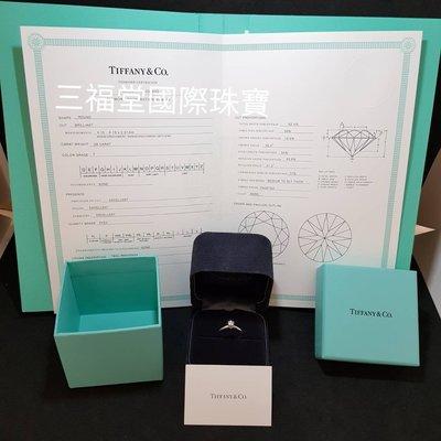感謝收藏《三福堂國際珠寶名品1309》Tiffany Setting經典六爪鑽戒(0.28CT) F VVS2 3EX