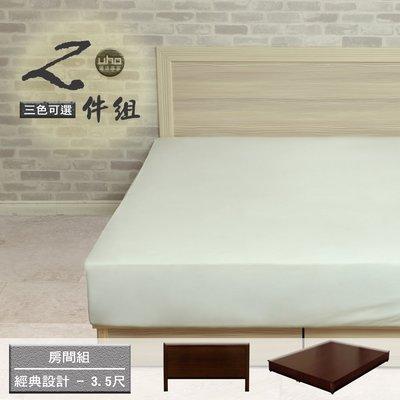 【UHO】經典設計 3.5尺單人二件組 (床頭片+簡易床底) 中彰免運