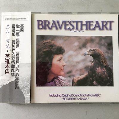 *愛樂熊貓*1996英首版(絕版)BBC發燒經典盤/Moira Kerr莫拉可兒BRAVEST HEART英雄本色