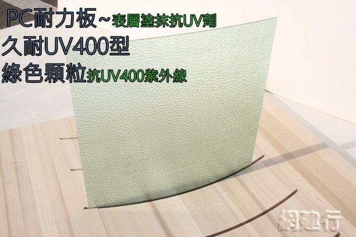 【UV400抗紫外線~保用5年以上】 PC耐力板 青綠色顆粒 4.5mm 每才102元 防風 遮陽 PC板 ~新莊可自取