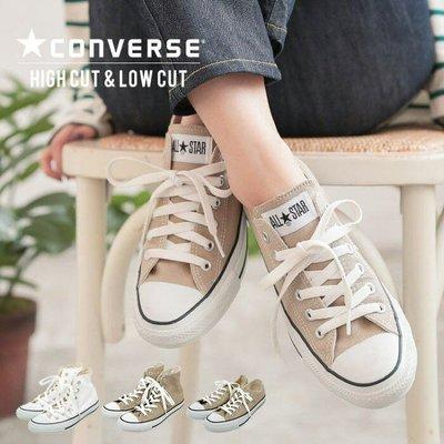 現貨 + 預購 日本限定 CONVERSE ALL STAR 奶茶色 帆布鞋 低筒 高筒