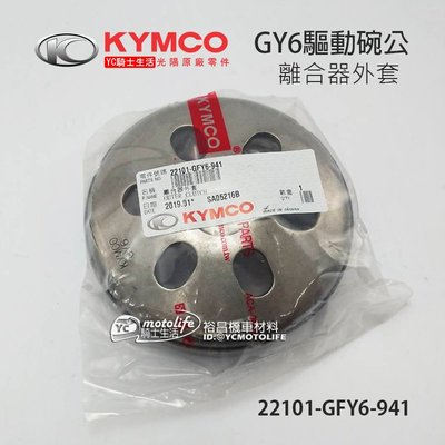 YC騎士生活_KYMCO光陽原廠 GY6 碗公 豪邁 迪爵 奔騰 GP G3 G4 G5 三冠王 離合器外套 離合器碗公