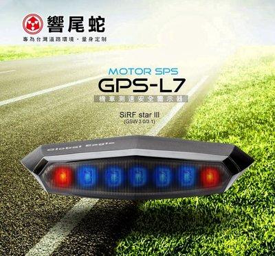 【現貨/聊聊優惠】響尾蛇 GPS L7 PLUS 測速器 藍牙版 機車專用 防水 GPS測速器