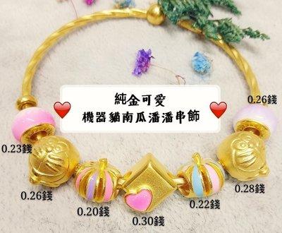 《嘉大珠寶銀樓》0.30純金超美愛心方塊酥潘潘串飾