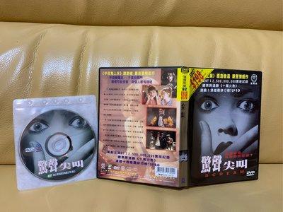 『DVD現貨』驚聲尖叫