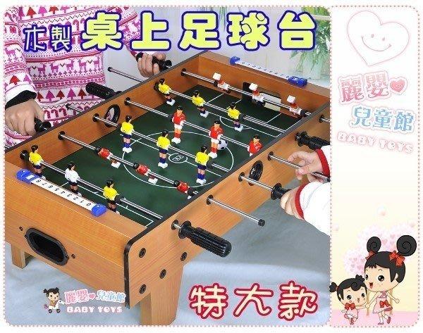 麗嬰兒童玩具館~親子同樂-雙人對打競技遊戲機-木製桌上足球台.足球機-特大款