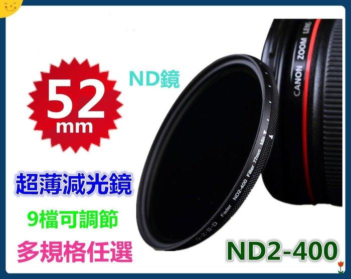 【可調ND2-400中灰減光鏡】 多規格任選!此賣場52mm單眼相機尼康G5光軌LG車軌NiSi腳架參考