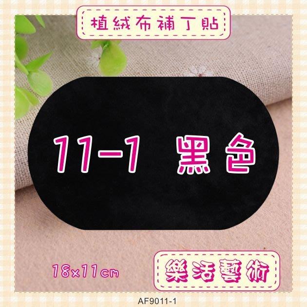 樂活藝術「燙貼布」 ~ 11-1黑色植絨布 長橢圓補丁貼 熨斗貼 袖貼 肘貼《有背膠》【現貨】【AF9011-1】