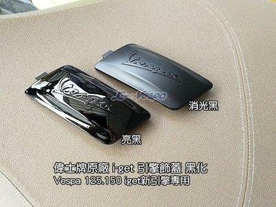 【嘉晟偉士】偉士牌原廠 i-get 引擎飾蓋 黑化 傳動飾蓋 Vespa 125.150 iget新引擎專用