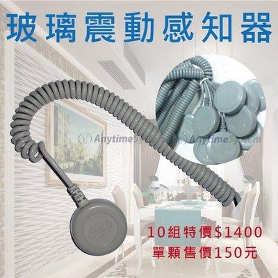 安力泰系統~電子式 玻璃震動 感知器 ~~特價1400元