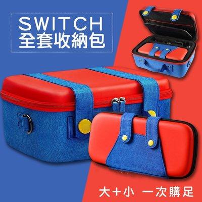 Switch全套收納 子母包 瑪利歐褲裝收納包 附背帶 超大全套收納盒 外出防撞收納 NX收納包