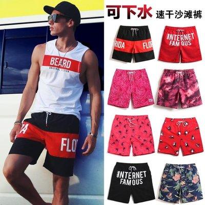 紅色沙灘褲男速幹海邊游泳褲度假寬鬆大碼短褲潮女情侶裝套裝泳褲 有禮物送唷