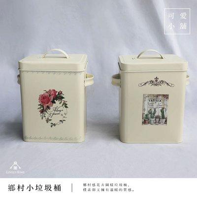 (台中 可愛小舖)日式鄉村 米黃色 花卉圖案 方形 掀蓋式 垃圾桶 置物桶