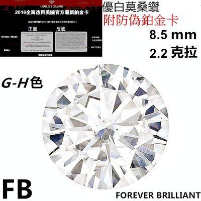摩星鑽 莫桑鑽特價2.2克拉  FOREVER BRILLIA美國正品莫桑石最新優白圓形8.5mmFB附鉑金卡 ZB鑽寶