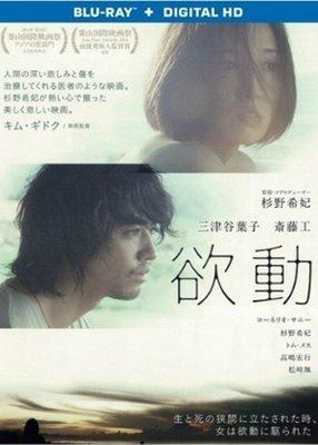 【藍光電影】欲動(2014) 《18歲的盛夏告白》 73-019