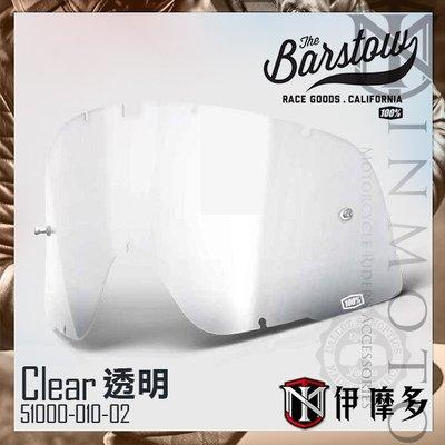 伊摩多※法國製 美國 100% Barstow Clear 透明 替換鏡片 復古街車 重機 51000-010-02
