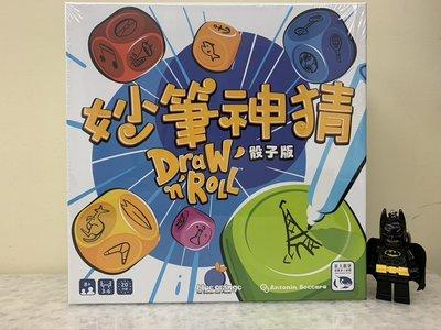 【桌遊世界】可開收據! 繁中正版! 妙筆神猜骰子版 DRAW'N'ROLL