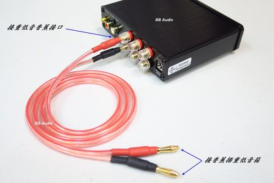 全新 4N無氧銅OCF發燒喇叭線(純銅香蕉插頭/200*2芯)1米1條/1顆重低音喇叭用