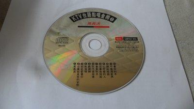 紫色小館-53-6--------KTV台語點唱金榜3